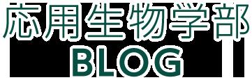 東京工科大学 応用生物の広場
